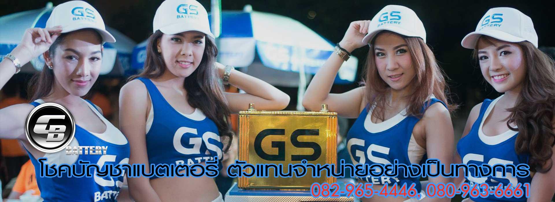 ราคาแบตเตอรี่รถยนต์ GS