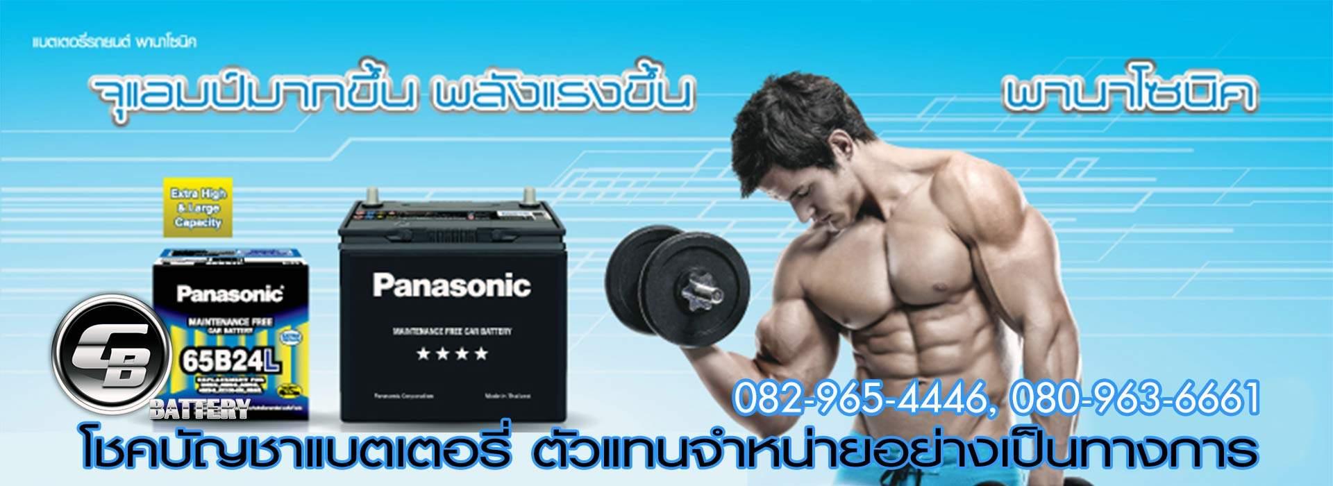 แบตเตอรี่ Panasonic