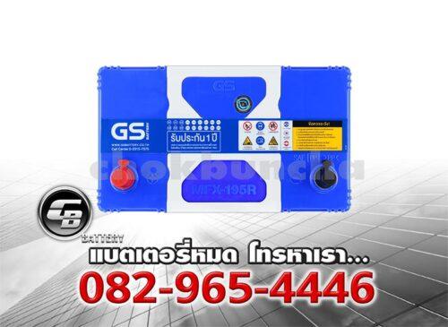 ราคาแบตเตอรี่รถยนต์ GS MFX-190R Top