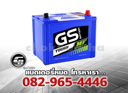 ราคาแบตเตอรี่รถยนต์ GS MFX-80L Per
