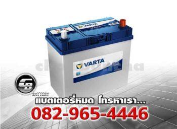 ราคาแบตเตอรี่ Varta 55B24L SMF Front