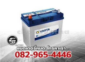 ราคาแบตเตอรี่ Varta 55B24R SMF Front