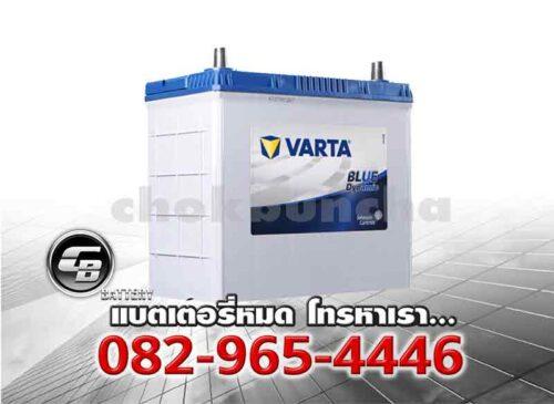 ราคาแบตเตอรี่ Varta 65B24L SMF Front