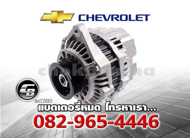 ไดชาร์จ Chevrolet ราคา