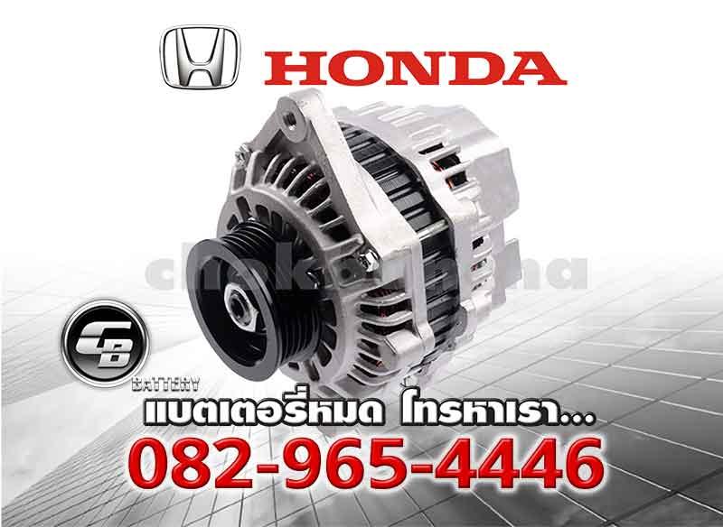 ราคาไดชาร์จ Honda