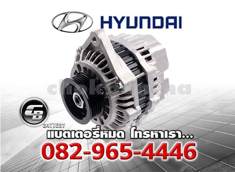 ไดชาร์จ Hyundai ราคา