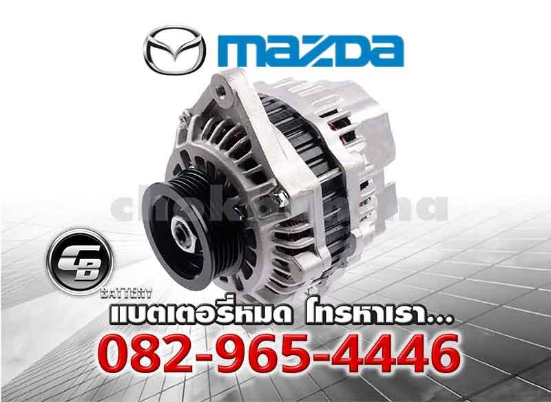 ไดชาร์จ Mazda ราคา