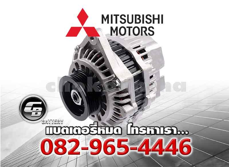 ราคาไดชาร์จ Mitsubishi