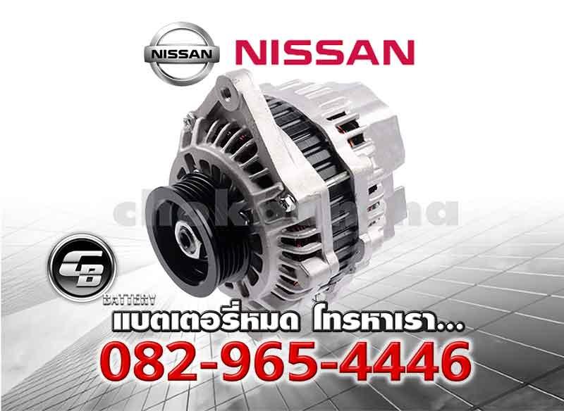 ราคาไดชาร์จ Nissan