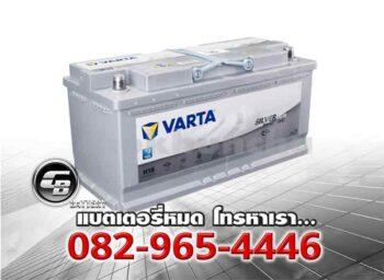 ราคาแบตเตอรี่ Varta AGM Start Stop DIN105 LN6 Front