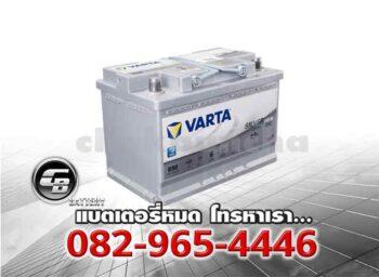 ราคาแบตเตอรี่ Varta AGM Start Stop DIN70 LN3 Front