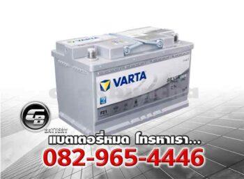 ราคาแบตเตอรี่ Varta AGM Start Stop DIN80 LN4 Front