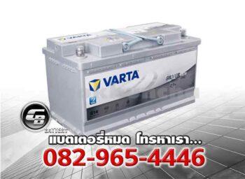 ราคาแบตเตอรี่ Varta AGM Start Stop DIN95 LN5 Front