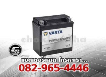 ราคาแบตเตอรี่ Varta AGM YTX14-4 VTX14 BS Front