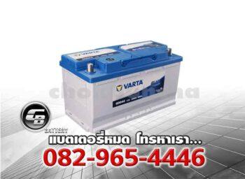ราคาแบตเตอรี่ Varta DIN100 60044 SMF Front