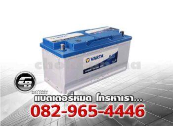 ราคาแบตเตอรี่ Varta DIN110 61038 SMF Front