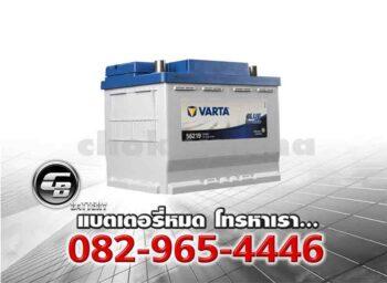 ราคาแบตเตอรี่ Varta DIN62 56219 SMF Front