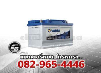 ราคาแบตเตอรี่ Varta DIN75 57539 SMF Front