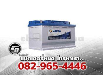 ราคาแบตเตอรี่ Varta DIN90 59043 SMF Front