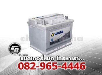 ราคาแบตเตอรี่ Varta EFB LN2 DIN65 SMF Front