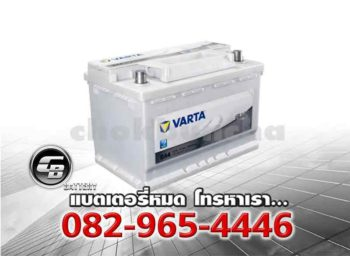 ราคาแบตเตอรี่ Varta EFB LN3 DIN75 SMF Front