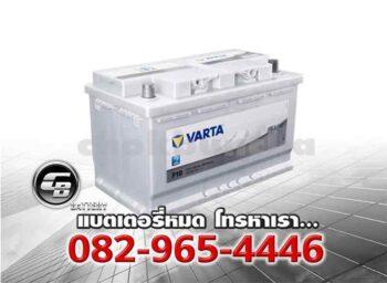 ราคาแบตเตอรี่ Varta Silver Dynamic DIN85 LN4 Front