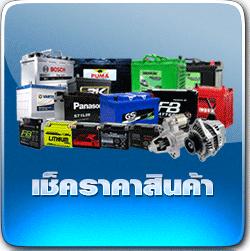 GS แบตเตอรี่ LN4 DIN80 ราคา
