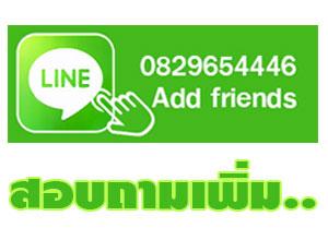 Line 082-965-4446