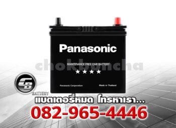 ราคาแบตเตอรี่รถยนต์ Panasonic 46B19L Front