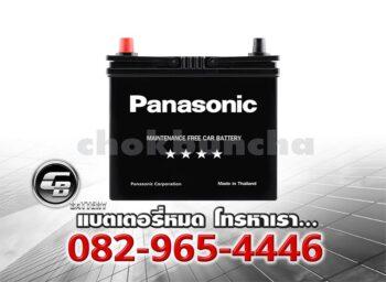 ราคาแบตเตอรี่รถยนต์ Panasonic 46B19R Front