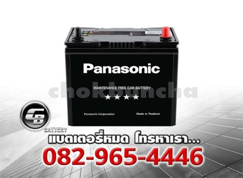 ราคาแบตเตอรี่รถยนต์ Panasonic 50B24L Bv