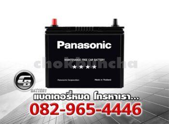 ราคาแบตเตอรี่รถยนต์ Panasonic 70B24R Front