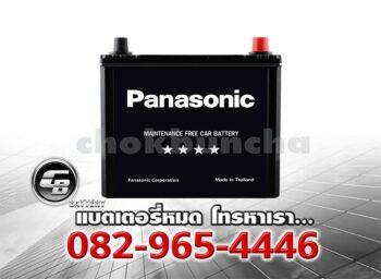 ราคาแบตเตอรี่รถยนต์ Panasonic 75D23L Front