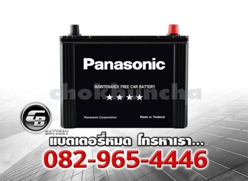 ราคาแบตเตอรี่รถยนต์ Panasonic 75D26L Front