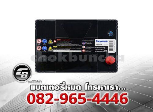 ราคาแบตเตอรี่รถยนต์ Panasonic 75D26L Top