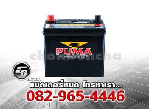 ราคาแบตเตอรี่รถยนต์ PUMA 46B19L SMF Bv