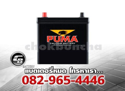 ราคาแบตเตอรี่รถยนต์ PUMA 46B19L SMF Front