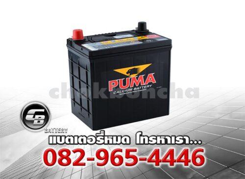 ราคาแบตเตอรี่รถยนต์ PUMA 46B19L SMF Per