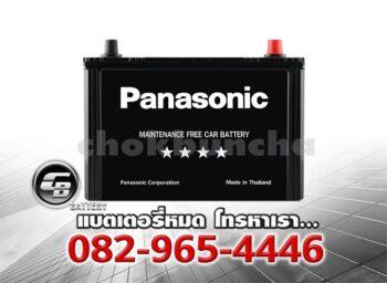 ราคาแบตเตอรี่รถยนต์ Panasonic 100D31L Front