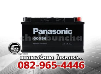 ราคาแบตเตอรี่รถยนต์ Panasonic DIN100 60038 Front