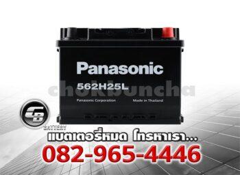 ราคาแบตเตอรี่รถยนต์ Panasonic DIN65L 562H25L Front