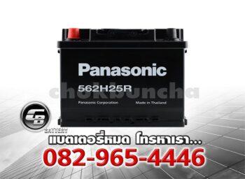 ราคาแบตเตอรี่รถยนต์ Panasonic DIN65R 562H25R Front