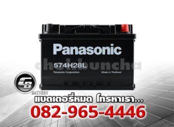 ราคาแบตเตอรี่รถยนต์ Panasonic DIN75L 574H28L Front