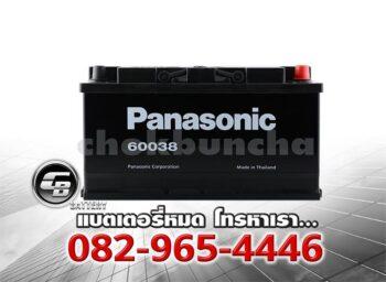 ราคาแบตเตอรี่รถยนต์ Panasonic DIN85 585H32L Front