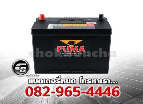 ราคาแบตเตอรี่รถยนต์ Puma 115D31L SMF Bv