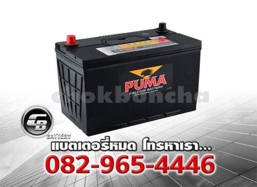ราคาแบตเตอรี่รถยนต์ Puma 115D31L SMF Per