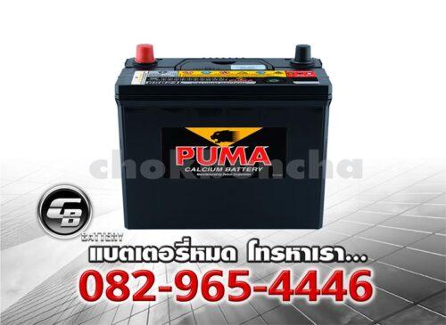 ราคาแบตเตอรี่รถยนต์ Puma 75B24L SMF Bv