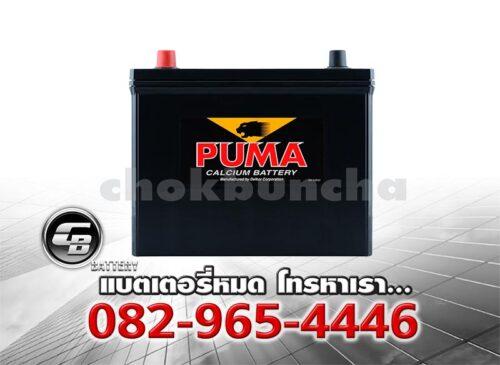 ราคาแบตเตอรี่รถยนต์ Puma 75B24L SMF Front