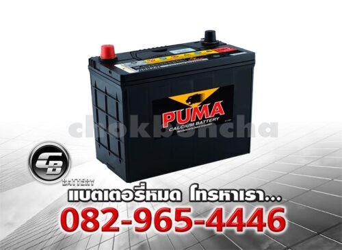 ราคาแบตเตอรี่รถยนต์ Puma 75B24L SMF Per
