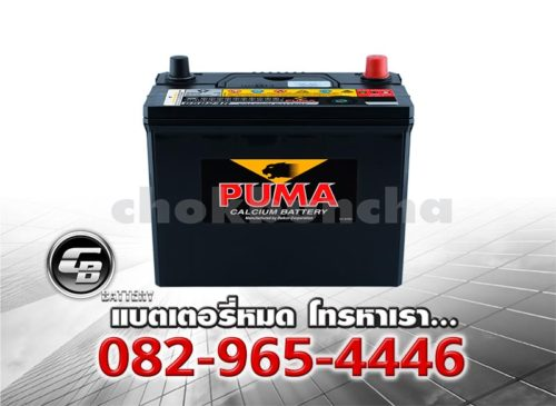 ราคาแบตเตอรี่รถยนต์ Puma 75B24R SMF Bv